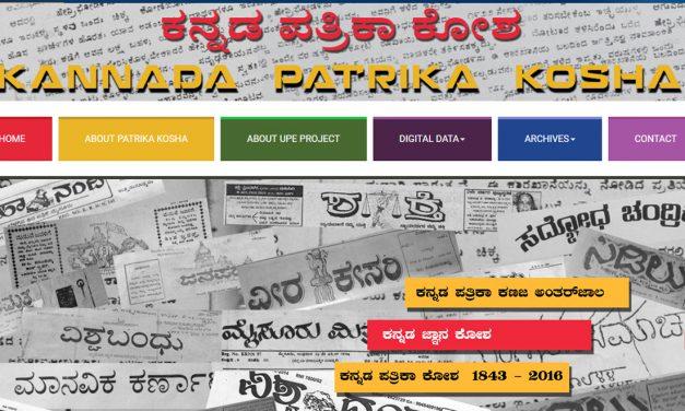 Kannada Patrika Kosha